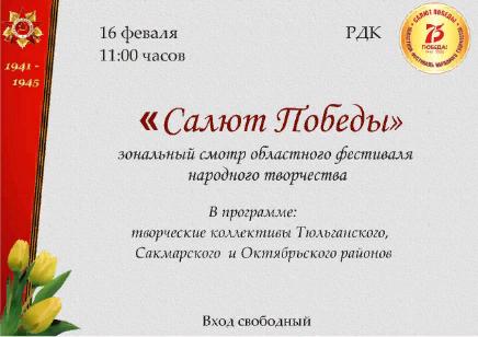 """""""Салют Победы!"""" 16.02.2020г"""